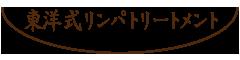 東洋式リンパマッサージ